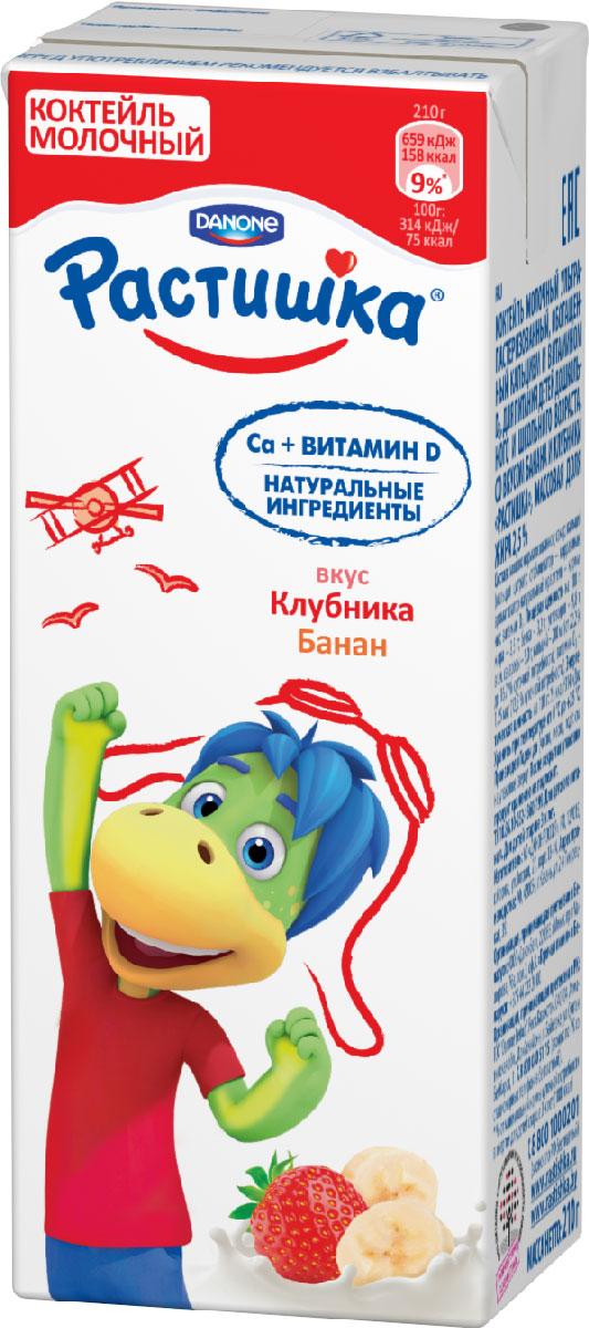 Растишка молочный коктейль бананово-клубничный, 210 г24Это не только вкусные, но и весьма полезные продукты для детей, богатые питательными веществами. Пищевая ценность такого десерта зависит от используемых для его приготовления ингредиентов. Этот полезный нежирный молочный напиток может стать отличным вариантом здорового завтрака для детей.Пищевая ценность в 100 г: жир 2,5 г, белки 3,2 г, углеводы 10,3 г (в т.ч. сахароза 5,0 г), кальций 200 мг, витамин D3 мкг.
