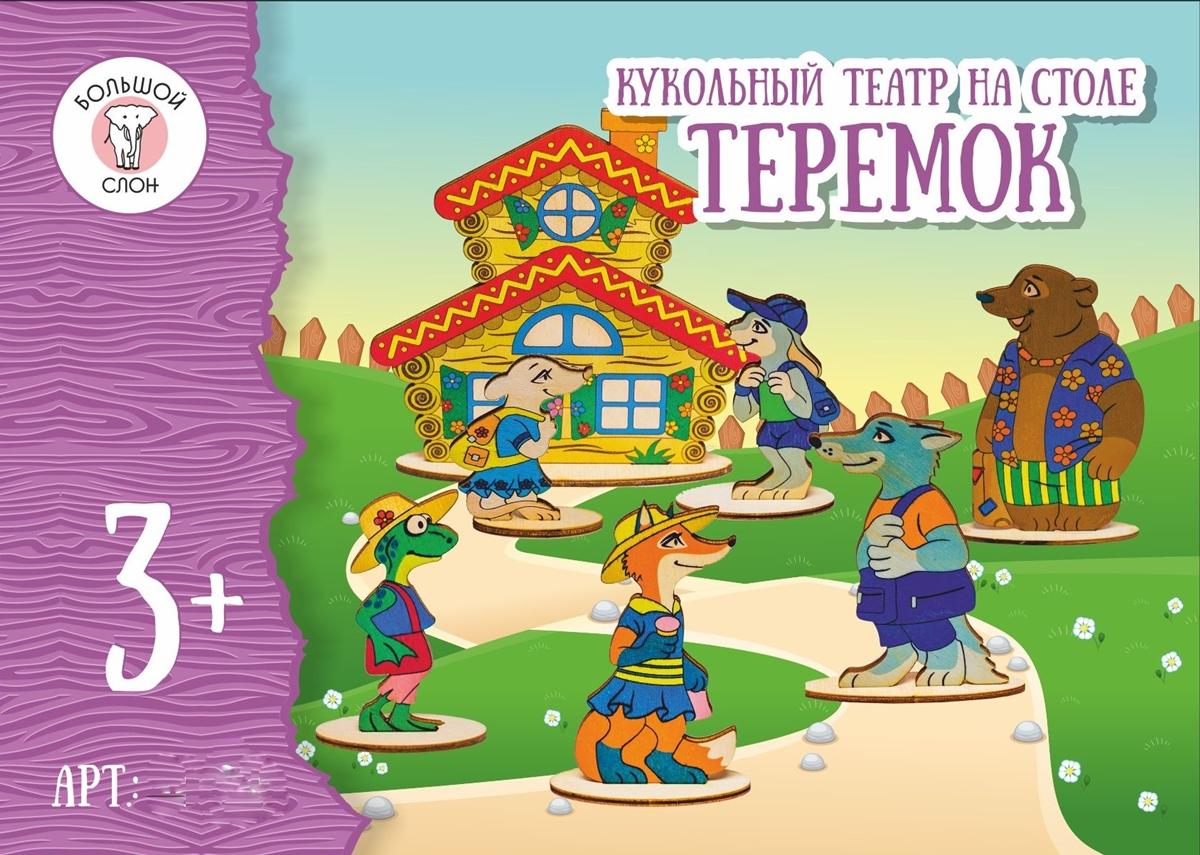 Большой Слон Кукольный театр Сказки на столе Теремок