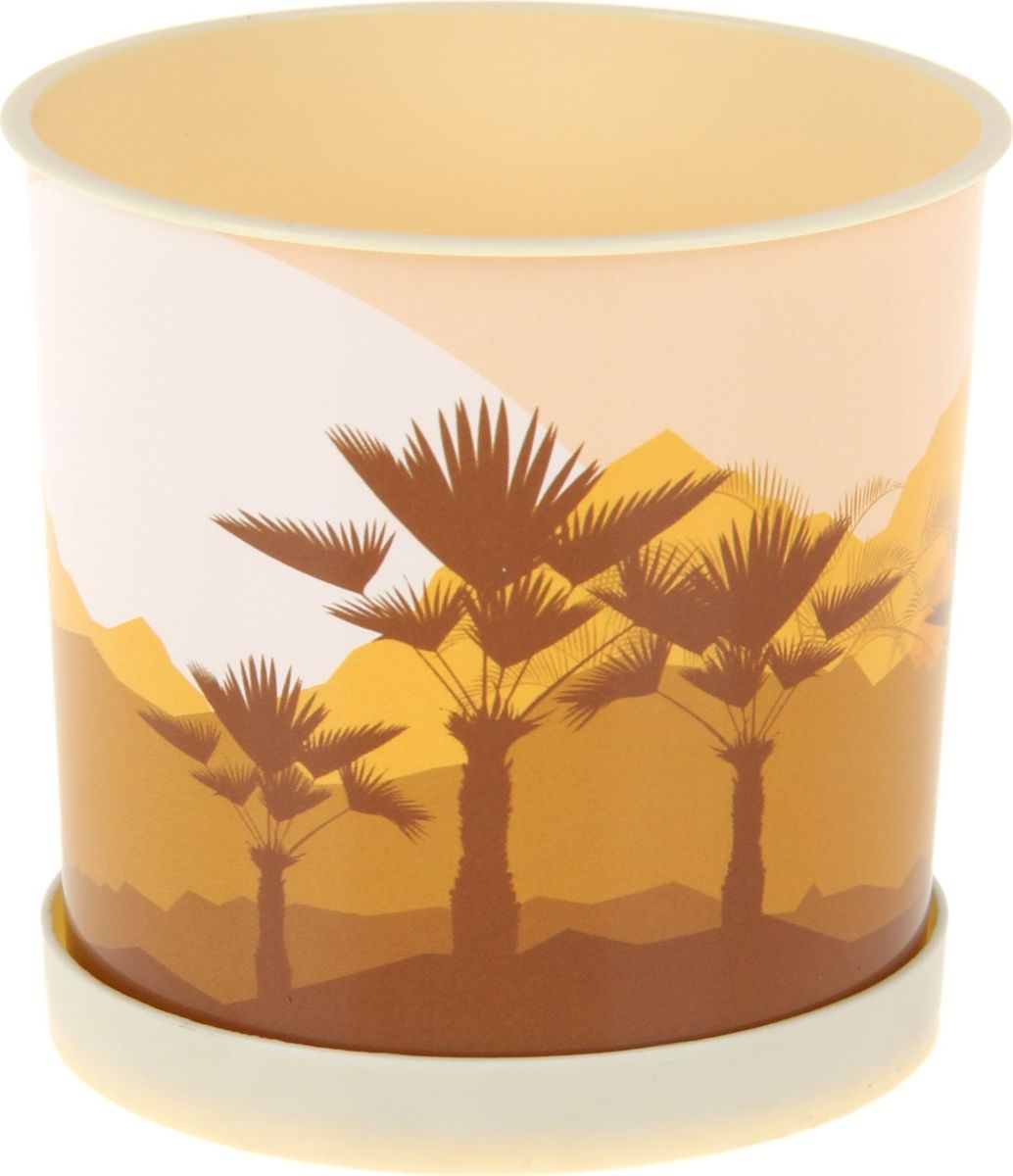 Горшок VesnaDecor Утро в пустыне, для кактусов, с поддоном, 0,4 лC0042416Любой, даже самый современный и продуманный интерьер будет не завершённым без растений. Они не только очищают воздух и насыщают его кислородом, но и заметно украшают окружающее пространство. Такому полезному члену семьи просто необходимо красивое и функциональное кашпо, оригинальный горшок или необычная ваза! Мы предлагаем - Горшок 400 мл для кактусов с поддоном d=8,7 см Утро в пустыне! Оптимальный выбор материала пластмасса! Почему мы так считаем? -Малый вес. С лёгкостью переносите горшки и кашпо с места на место, ставьте их на столики или полки, подвешивайте под потолок, не беспокоясь о нагрузке. -Простота ухода. Пластиковые изделия не нуждаются в специальных условиях хранения. Их легко чистить достаточно просто сполоснуть тёплой водой. -Никаких царапин. Пластиковые кашпо не царапают и не загрязняют поверхности, на которых стоят. -Пластик дольше хранит влагу, а значит растение реже нуждается в поливе. -Пластмасса не пропускает воздух корневой системе растения не грозят резкие перепады температур. -Огромный выбор форм, декора и расцветок вы без труда подберёте что-то, что идеально впишется в уже существующий интерьер. Соблюдая нехитрые правила ухода, вы можете заметно продлить срок службы горшков, вазонов и кашпо из пластика: -всегда учитывайте размер кроны и корневой системы растения (при разрастании большое растение способно повредить маленький горшок)-берегите изделие от воздействия прямых солнечных лучей, чтобы кашпо и горшки не выцветали-держите кашпо и горшки из пластика подальше от нагревающихся поверхностей. Создавайте прекрасные цветочные композиции, выращивайте рассаду или необычные растения, а низкие цены позволят вам не ограничивать себя в выборе.
