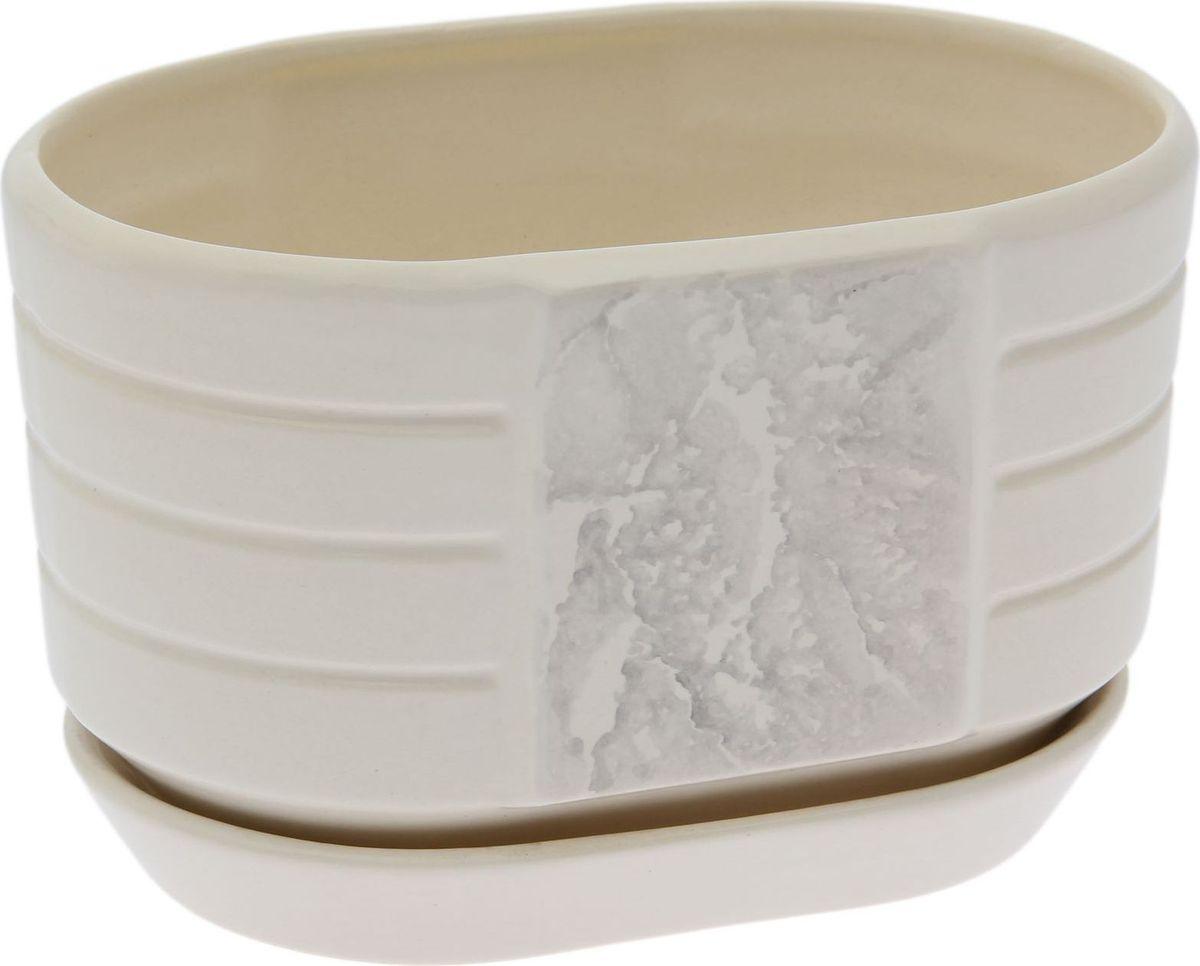 Горшок декоративный Овал, цвет: белый, 1,1 л1098554Комнатные растения — всеобщие любимцы. Они радуют глаз, насыщают помещение кислородом и украшают пространство. Каждому из них необходим свой удобный и красивый дом. Кашпо из керамики прекрасно подходят для высадки растений: за счёт пластичности глины и разных способов обработки существует великое множество форм и дизайновпористый материал позволяет испаряться лишней влагевоздух, необходимый для дыхания корней, проникает сквозь керамические стенки! #name# позаботится о зелёном питомце, освежит интерьер и подчеркнёт его стиль.