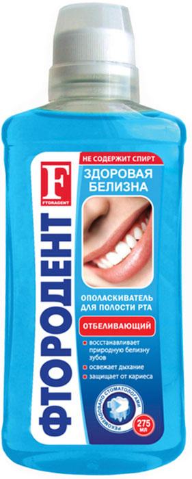 Фтородент Ополаскиватель для полости рта Отбеливающий, 275 млDB4010(DB4.510)/голубой/розовыйВосстанавливает естественную белизну зубов, препятствует образованию темного налета на зубах, обеспечивает надежную защиту от кариеса. Входящие в состав ополаскивателя активные ингредиенты связывают остатки смол табачного дыма, пигментов кофе и чая, что препятствует образованию темного налета на зубах. В число активных ингредиентов входят эфирные масла: лимонное, мятное, анисовое, шалфея мускатного.