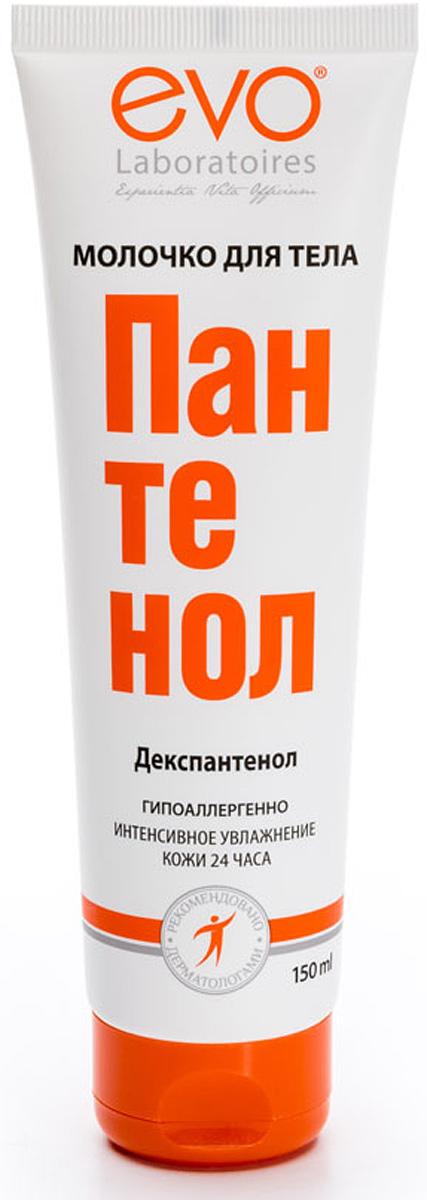 Evo Пантенол Молочко для тела, 150 мл35550895Увлажняющее молочко с 2%-ным содержанием Декспантенола для ежедневного ухода за кожей, в том числе за очень сухой и склонной к шелушению. При ежедневном применении идеально увлажненная кожа остается нежной, гладкой и бархатистой в течение всего дня. Молочко является высокоэффективным продуктом для устранения раздражения и покраснения кожи после пребывания на солнце.