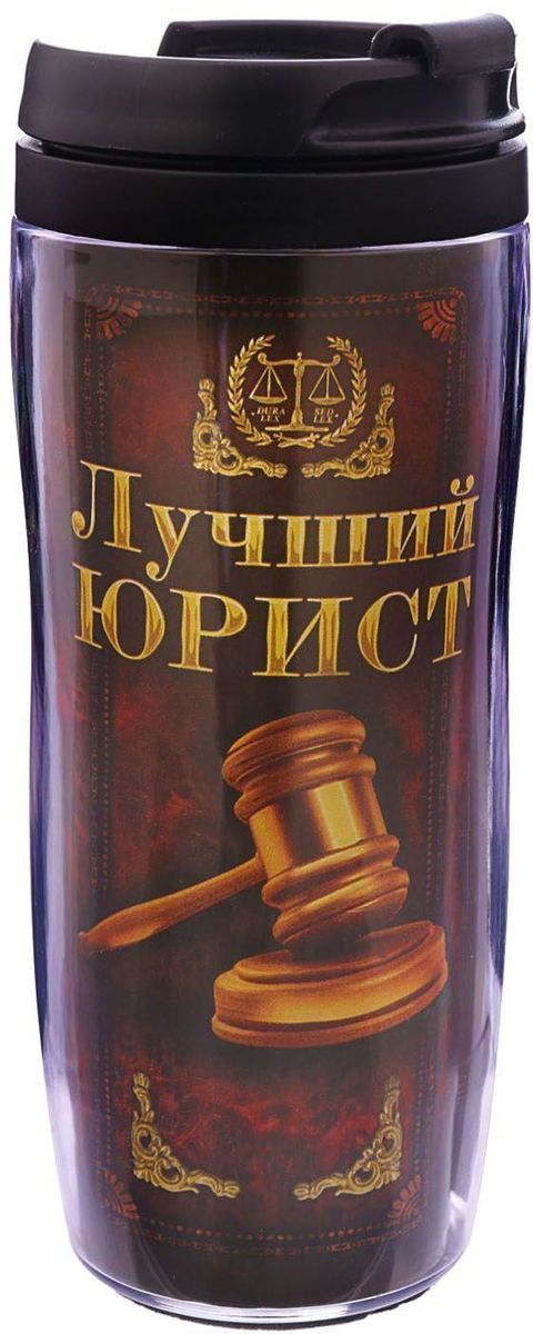 Термостакан Sima-land Лучший юрист, 350 мл2154714Термостакан 350 мл создан для тех, кто всегда находится в движении. Преподнесите своему близкому такой подарок и он, наслаждаясь любимым напитком, будет вспоминать о вас везде: на работе, отдыхе, в дороге. Особенности:Противоскользящая прокладка на дне.Классическая форма высокого стакана обеспечит удобство использования.Авторский дизайн подчеркнет индивидуальность обладателя.Сменный вкладыш.Такой термостакан — практичный аксессуар и чудесный подарок для себя, друга или коллеги.