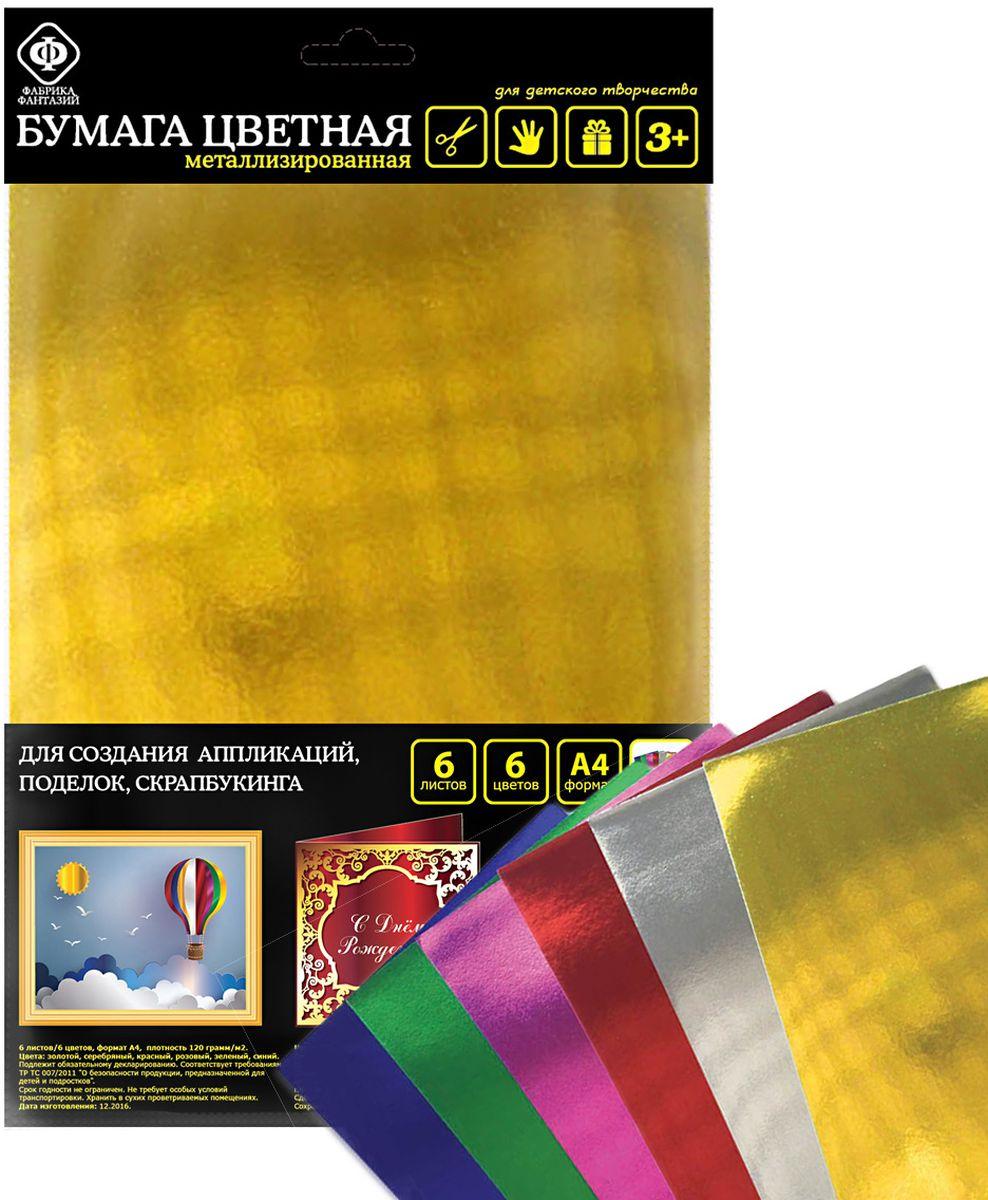 Фабрика Фантазий Цветная бумага металлизированная 6 листов72523WDБумага металлизированная, 6 л./6 цв., формат А4, плотность 120 грамм/ м2. Цвета: золотой, серебряный, красный, розовый, зеленый, синий.