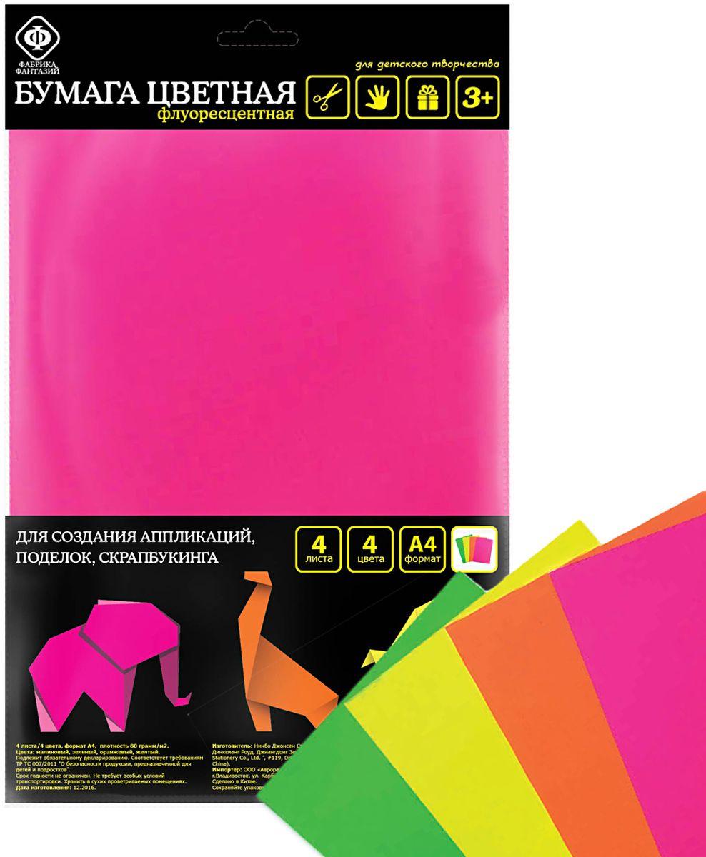 Фабрика Фантазий Цветная бумага флуоресцентная 4 листа730396Бумага флуоресцентная, 4 л./4 цв., формат А4, плотность 80 грамм/ м2. Цвета: малиновый, зеленый, оранжевый, желтый.