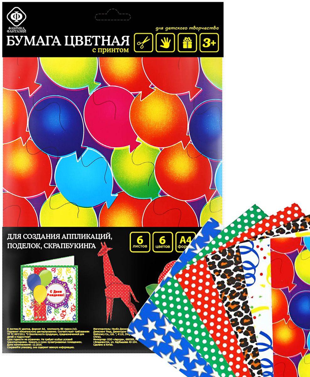 Фабрика Фантазий Цветная бумага с многоцветной печатью 6 листов31854Бумага с многоцветной печатью, 6 л./6 цв., формат А4. плотность 80 грамм/м2. * Бумага плотная и подходит для любых видов поделок, в том числе для оригами.