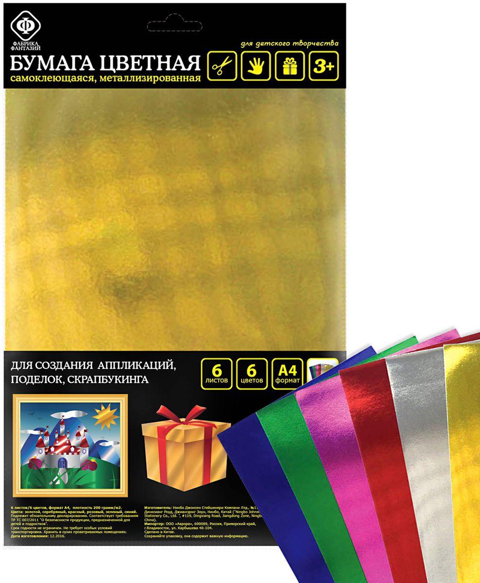 Фабрика Фантазий Цветная бумага самоклеющаяся металлизированная 6 листовPP-304Бумага самоклеющаяся металлизированная, 6 л./6 цв., формат А4, плотность 200 грамм/ м2. Цвета: золотой, серебряный, красный, розовый, зеленый, синий.