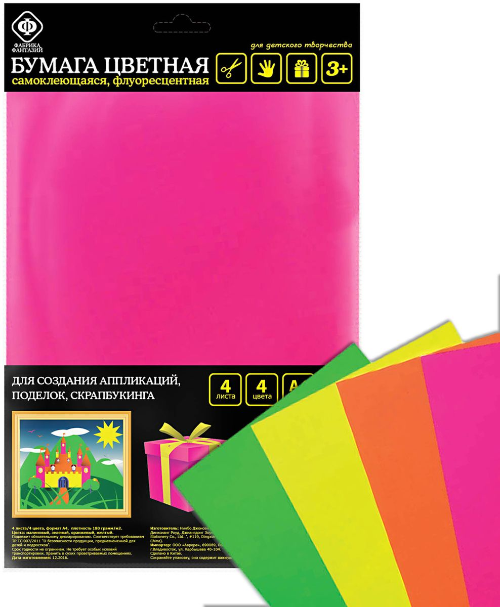 Фабрика Фантазий Цветная бумага самоклеющаяся флуоресцентная 4 листа32763Бумага самоклеющаяся флуоресцентная, 4 л./4 цв., формат А4, плотность 180 грамм/ м2. Цвета: малиновый, зеленый, оранжевый, желтый.