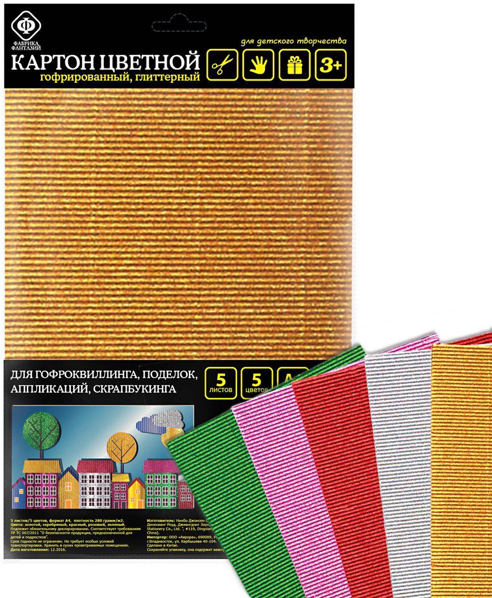 Фабрика Фантазий Цветной картон гофрированный глиттерный 5 листов72523WDГофрокартон глиттерный, 5 л./5 цв., формат А4, плотность 280 грамм/ м2. Цвета: золотой, серебряный, красный, розовый, зеленый.