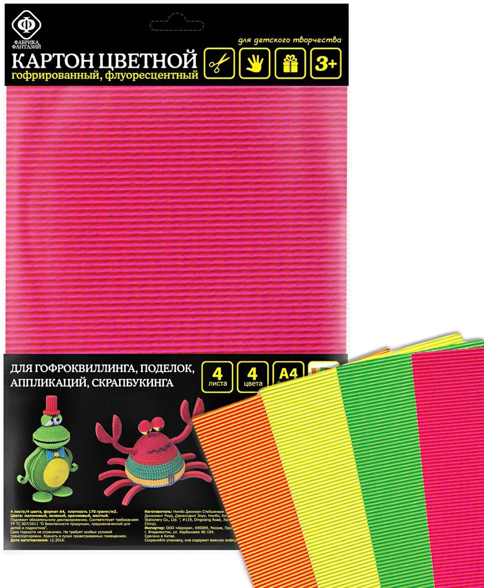 Фабрика Фантазий Цветной картон гофрированный флуоресцентный 4 листа72523WDГофрокартон флуоресцентный, 4 л./4 цв., формат А4, плотность 170 грамм/ м2. Цвета: малиновый, зеленый, оранжевый, желтый.