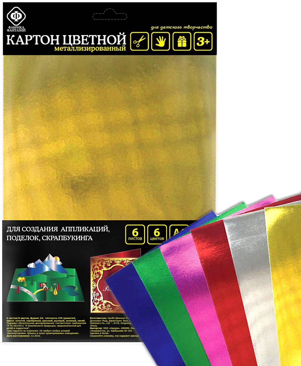 Фабрика Фантазий Цветной картон металлизированный 6 листов230-51750Цветной картон металлизированный Фабрика Фантазий - это яркие насыщенные оттенки. Аппликации, коллажи, сделанные руками ребенка с использованием такого картона, превратятся в маленькие шедевры.Рекомендуемый возраст: 3+.