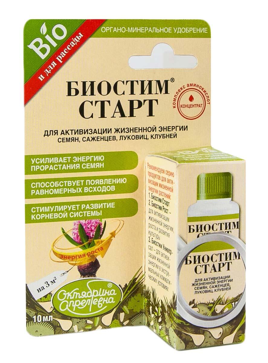 Жидкость для растений Октябрина Апрелевна Биостим. Старт, 10 млGC204/30Жидкость для растений Октябрина Апрелевна Биостим. Старт предназначена для предпосевной обработки семян. Активирует всхожесть, прорастание семян, вегетативный рост, обладает антистрессовым действием. Экология и безопасность: 4 класс опасности (малоопасное).
