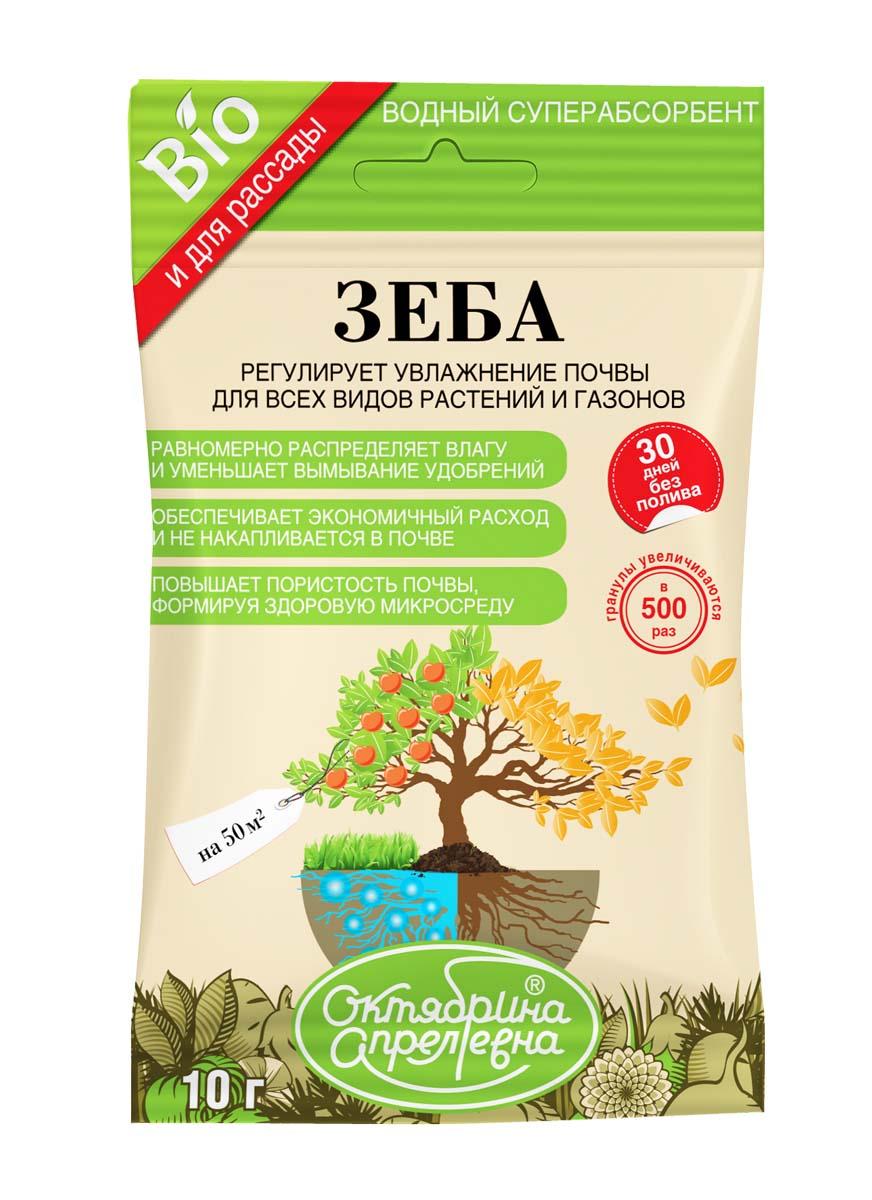 Средство для растений Октябрина Апрелевна Зеба, почвоулучшитель-суперабсорбент, 10 гGC204/30Средство для растений Октябрина Апрелевна Зеба - суперэкономичный и экологичный водный суперабсорбент, который обеспечивает хорошее прорастание семян при посеве сельскохозяйственных культур. Гранулы Зеба увеличиваются в 500 раз, образуя гидрогели, которые высвобождают запасенную влагу и удобрения, в соответствии с потребностями растений. Зеба значительно увеличивает интервал между поливами, способствуя сокращению затрат на орошение и уход за растениями. Экология и безопасность: 3 класс опасности (умеренно опасное).