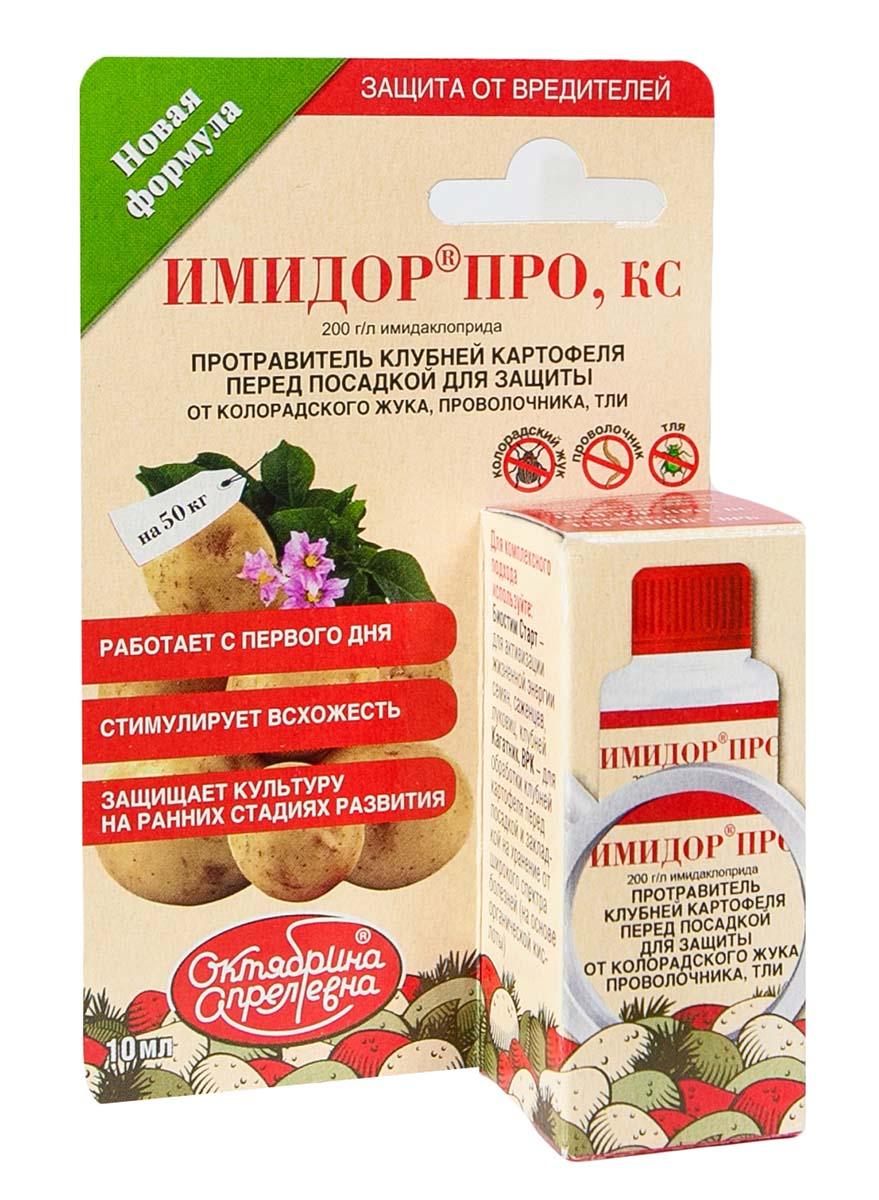 Жидкость для растений Октябрина Апрелевна Имидор. Про, КС, 200 г/л, 10 млRSP-202SПротравитель клубней картофеля от проволочника, колорадского жука, тли. Перпаратиная форма-концентрат суспензии-обволакивает клубень, эффективно действует на поверхности, что минимизирует вредное воздействие на клубни картофеля.