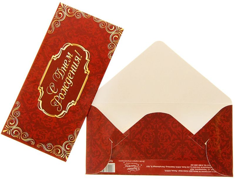 Конверт для денег Дарите счастье С Днем Рождения! Красный узор, 8 х 16,5 см1175021Всем известно, что хороший подарок - это полезный подарок. А деньги уж точно не будут пылиться в дальнем углу шкафа. Их можно преподнести на любое торжество. Подберите для своего подарка оригинальный конверт и скорее дарите близким радость!