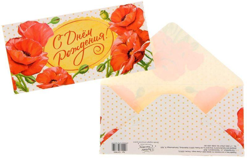Конверт для денег Дарите счастье С Днем Рождения. Яркие цветы, 8 х 16,5 см1247855Всем известно, что хороший подарок — это полезный подарок. А деньги уж точно не будут пылиться в дальнем углу шкафа. Их можно преподнести на любое торжество. Подберите для своего подарка оригинальный конверт и скорее дарите близким радость!Изделие изготовлено из плотного картона, поэтому вы можете не беспокоиться за целостность его содержимого.