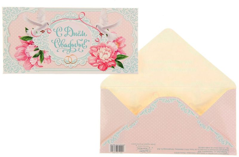 Конверт для денег Дарите счастье С Днем Свадьбы, 8 х 16,5 см конверт для денег с днем рождения 1092050