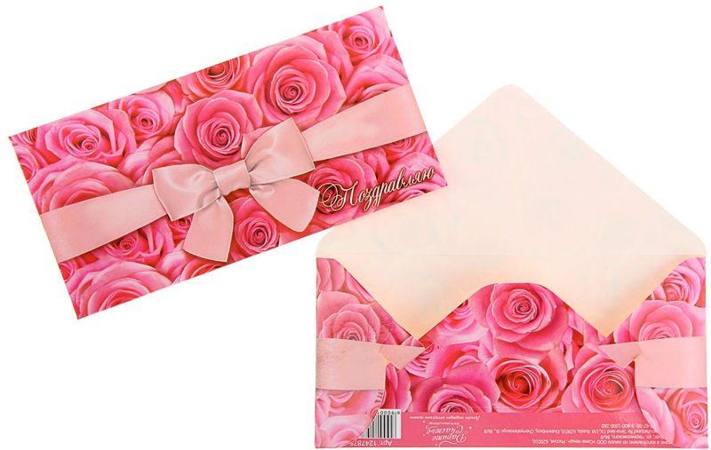 Конверт для денег Дарите счастье Поздравляю. Розовый бант, 8 х 16,5 см1247875Всем известно, что хороший подарок - это полезный подарок. А деньги уж точно не будут пылиться в дальнем углу шкафа. Их можно преподнести на любое торжество. Подберите для своего подарка оригинальный конверт и скорее дарите близким радость!