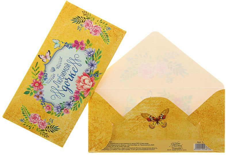 Конверт для денег Дарите счастье Любимой дочке, 8 х 16 смD7/11LВсем известно, что хороший подарок — это полезный подарок. А деньги уж точно не будут пылиться в дальнем углу шкафа. Их можно преподнести на любое торжество. Подберите для своего подарка оригинальный конверт и скорее дарите близким радость!Изделие изготовлено из плотного картона, поэтому вы можете не беспокоиться за целостность его содержимого.