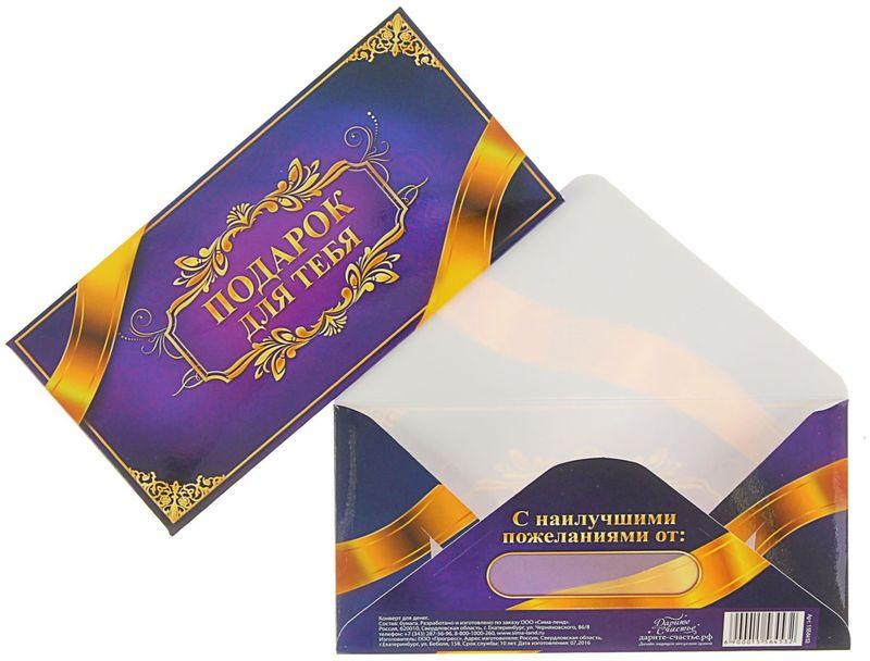 Конверт для денег Дарите счастье Подарок для тебя. Синий фон, 8 х 16,5 смML-4732 Ключница белая со стеклянной дверцейВсем известно, что хороший подарок — это полезный подарок. А деньги уж точно не будут пылиться в дальнем углу шкафа. Их можно преподнести на любое торжество. Подберите для своего подарка оригинальный конверт и скорее дарите близким радость!Изделие изготовлено из плотного картона, поэтому вы можете не беспокоиться за целостность его содержимого.