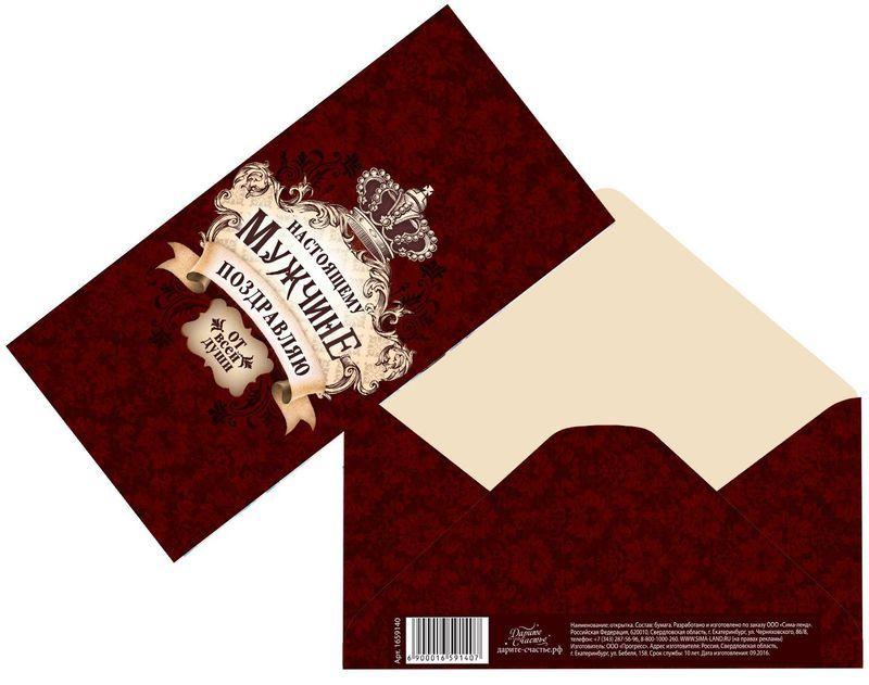 Конверт для денег Дарите счастье Настоящему мужчине, 8,1 х 16,4 см74-0120Всем известно, что хороший подарок — это полезный подарок. А деньги уж точно не будут пылиться в дальнем углу шкафа. Их можно преподнести на любое торжество. Подберите для своего подарка оригинальный конверт и скорее дарите близким радость!Изделие изготовлено из плотного картона, поэтому вы можете не беспокоиться за целостность его содержимого.