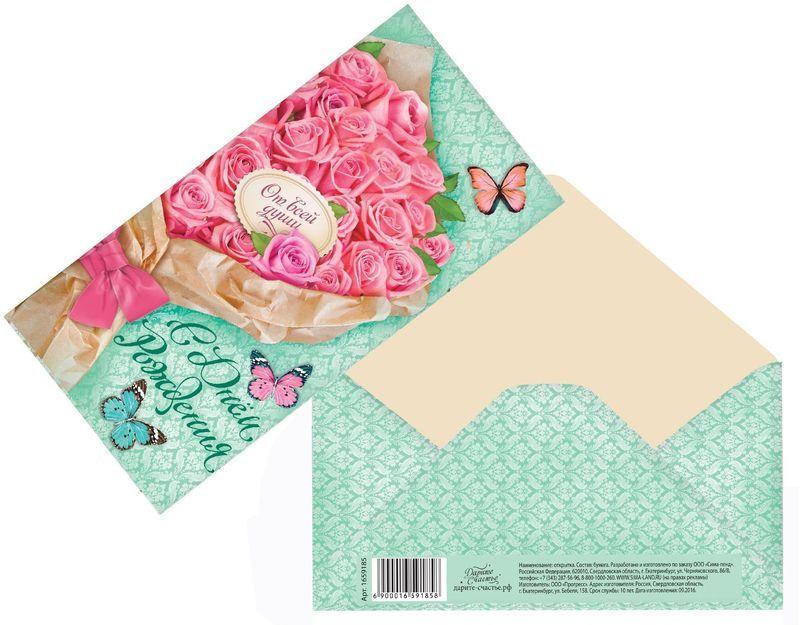Конверт для денег Дарите счастье С Днем Рождения. Букет розовых роз, 8,1 х 16,5 смRG-D31SВсем известно, что хороший подарок — это полезный подарок. А деньги уж точно не будут пылиться в дальнем углу шкафа. Их можно преподнести на любое торжество. Подберите для своего подарка оригинальный конверт и скорее дарите близким радость!Изделие изготовлено из плотного картона, поэтому вы можете не беспокоиться за целостность его содержимого.