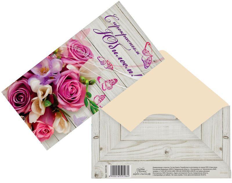 Конверт для денег Дарите счастье С прекрасным Юбилеем. Розовый букет, 8,1 х 16,4 см1682890Всем известно, что хороший подарок — это полезный подарок. А деньги уж точно не будут пылиться в дальнем углу шкафа. Их можно преподнести на любое торжество. Подберите для своего подарка оригинальный конверт и скорее дарите близким радость!Изделие изготовлено из плотного картона, поэтому вы можете не беспокоиться за целостность его содержимого.