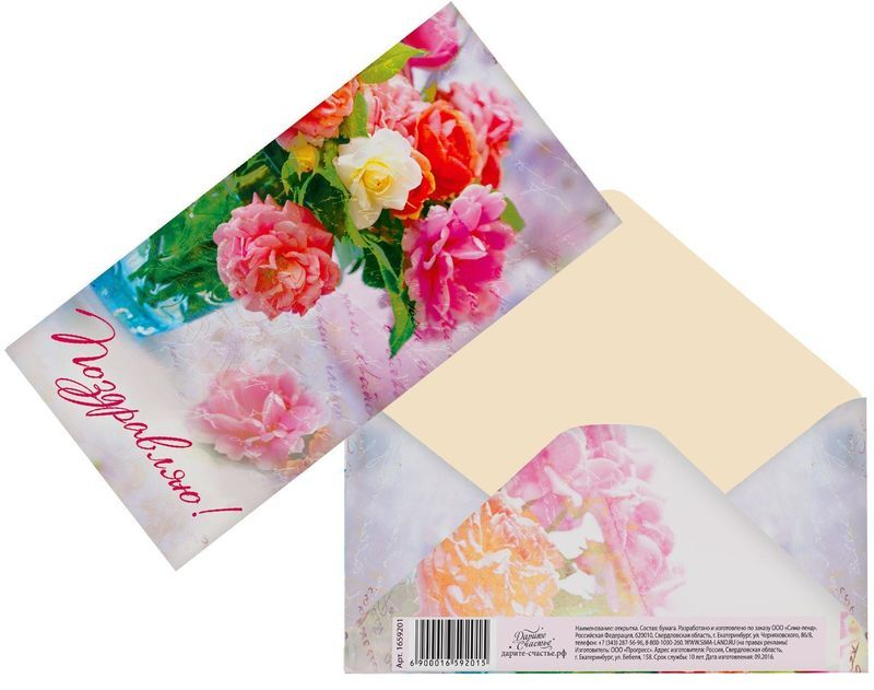 Конверт для денег Дарите счастье Поздравляю. Розовые цветы, 8,2 х 16,5 см12723Всем известно, что хороший подарок — это полезный подарок. А деньги уж точно не будут пылиться в дальнем углу шкафа. Их можно преподнести на любое торжество. Подберите для своего подарка оригинальный конверт и скорее дарите близким радость!Изделие изготовлено из плотного картона, поэтому вы можете не беспокоиться за целостность его содержимого.