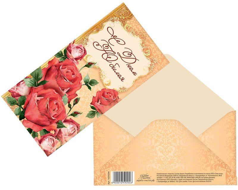 Конверт для денег Дарите счастье С днем Юбилея. Акварельные розы, 8,1 х 16,4 смTHN132NВсем известно, что хороший подарок — это полезный подарок. А деньги уж точно не будут пылиться в дальнем углу шкафа. Их можно преподнести на любое торжество. Подберите для своего подарка оригинальный конверт и скорее дарите близким радость!Изделие изготовлено из плотного картона, поэтому вы можете не беспокоиться за целостность его содержимого.