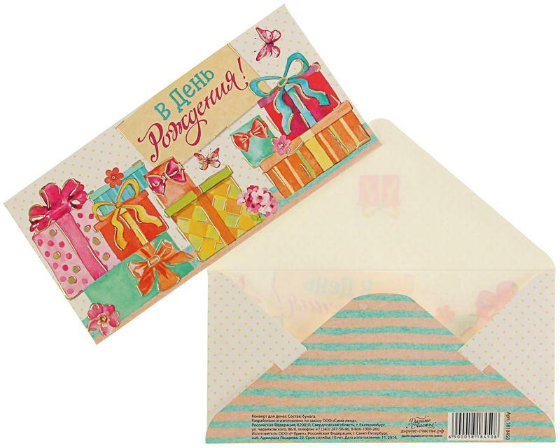 Конверт для денег Дарите счастье Подарки в день рождения, 8 х 16 смa030041Всем известно, что хороший подарок — это полезный подарок. А деньги уж точно не будут пылиться в дальнем углу шкафа. Их можно преподнести на любое торжество. Подберите для своего подарка оригинальный конверт и скорее дарите близким радость!Изделие изготовлено из плотного картона, поэтому вы можете не беспокоиться за целостность его содержимого.