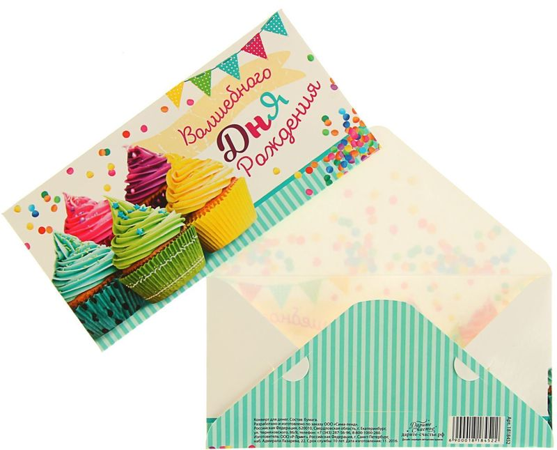 Конверт для денег Дарите счастье Волшебного Дня Рождения, 8 х 16 смRG-D31SВсем известно, что хороший подарок — это полезный подарок. А деньги уж точно не будут пылиться в дальнем углу шкафа. Их можно преподнести на любое торжество. Подберите для своего подарка оригинальный конверт и скорее дарите близким радость!Изделие изготовлено из плотного картона, поэтому вы можете не беспокоиться за целостность его содержимого.