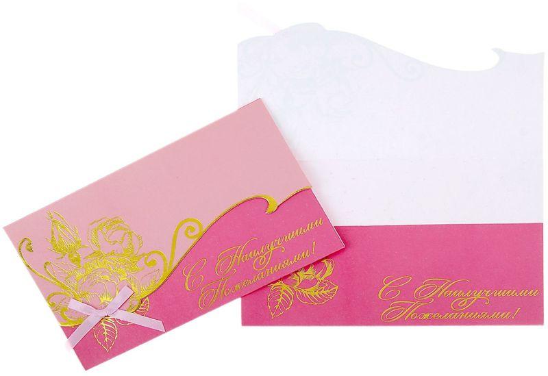 Открытка-конверт Дарите счастье С наилучшими пожеланиями, 11,5 х 19 см74-0120Всем известно, что хороший подарок — это полезный подарок. А деньги уж точно не будут пылиться в дальнем углу шкафа. Их можно преподнести на любое торжество. Подберите для своего подарка оригинальный конверт и скорее дарите близким радость!Изделие изготовлено из плотного картона, поэтому вы можете не беспокоиться за целостность его содержимого.