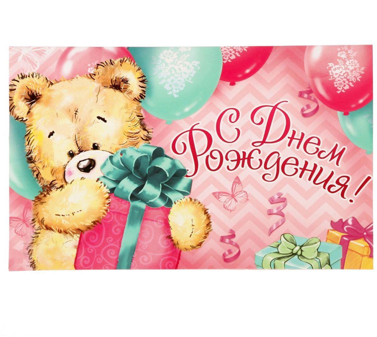 Открытка объемная Дарите cчастье С Днем Рождения!, 19 х 12 см1209045Хотите удивить своих близких необычным поздравлением? Объемная открытка вам в этом поможет. Внутри неё - волшебный мир детства и праздника. Рисованные персонажи будто оживают прямо на глазах!Открытка, без сомнения, понравится получателю.