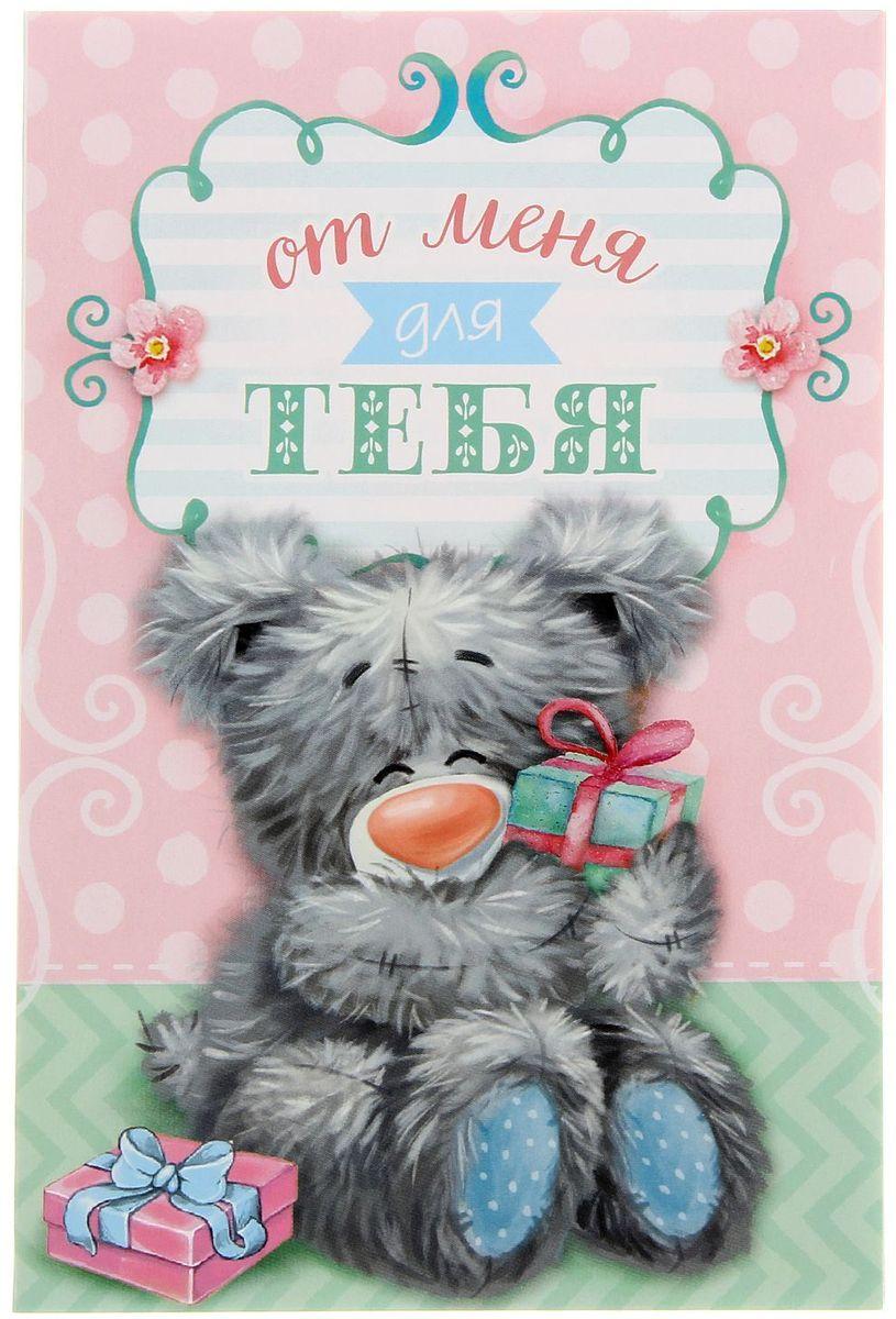 Открытка Дарите cчастье От меня для тебяБрелок для ключейАтмосферу праздника создают детали: свечи, цветы, бокалы, воздушные шары и поздравительные открытки — яркие и весёлые, романтичные и нежные, милые и трогательные. Расскажите о своих чувствах дорогому для вас человеку, поделитесь радостью с близкими и друзьями. Открытка с креативным дизайном вам в этом поможет.