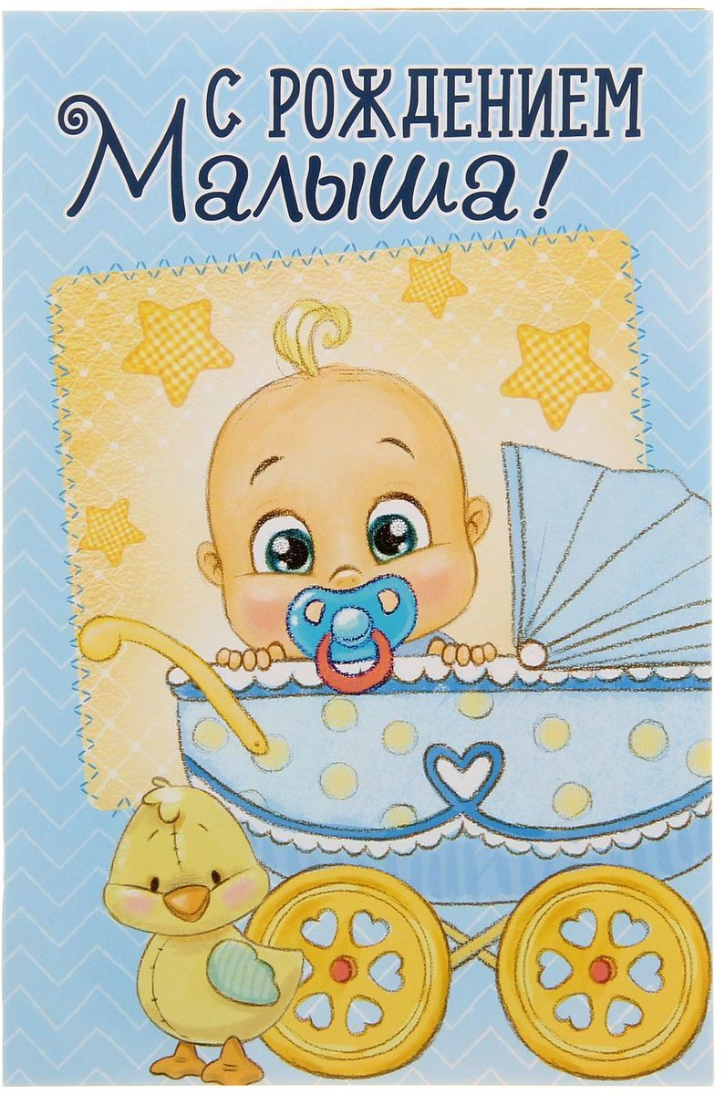 Открытка Дарите cчастье С Рождением малыша1600578Атмосферу праздника создают детали: свечи, цветы, бокалы, воздушные шары и поздравительные открытки — яркие и весёлые, романтичные и нежные, милые и трогательные. Расскажите о своих чувствах дорогому для вас человеку, поделитесь радостью с близкими и друзьями. Открытка с креативным дизайном вам в этом поможет.