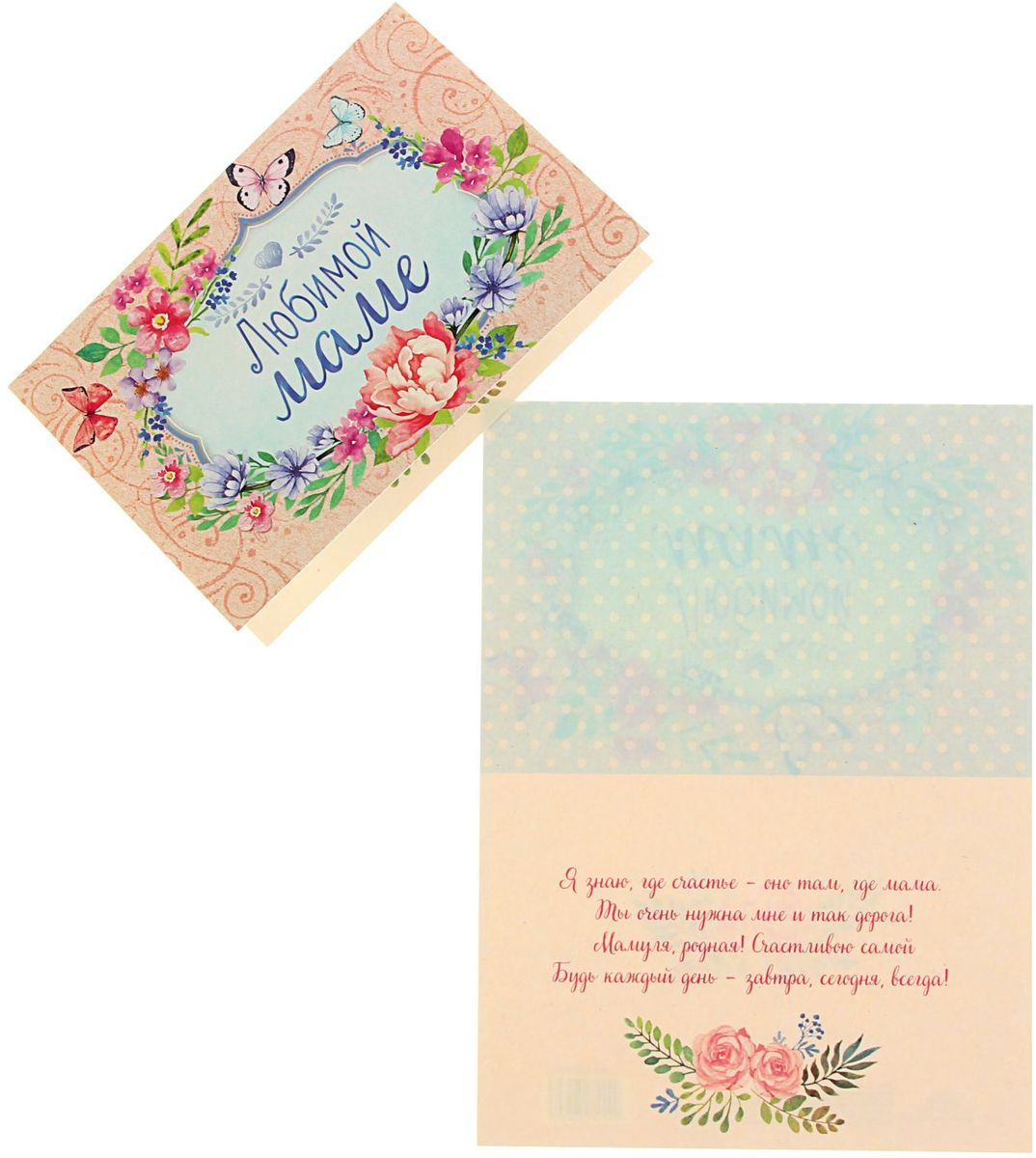 Открытка Дарите cчастье Любимой маме1259430Атмосферу праздника создают детали: свечи, цветы, бокалы, воздушные шары и поздравительные открытки — яркие и весёлые, романтичные и нежные, милые и трогательные. Расскажите о своих чувствах дорогому для вас человеку, поделитесь радостью с близкими и друзьями. Открытка с креативным дизайном вам в этом поможет.