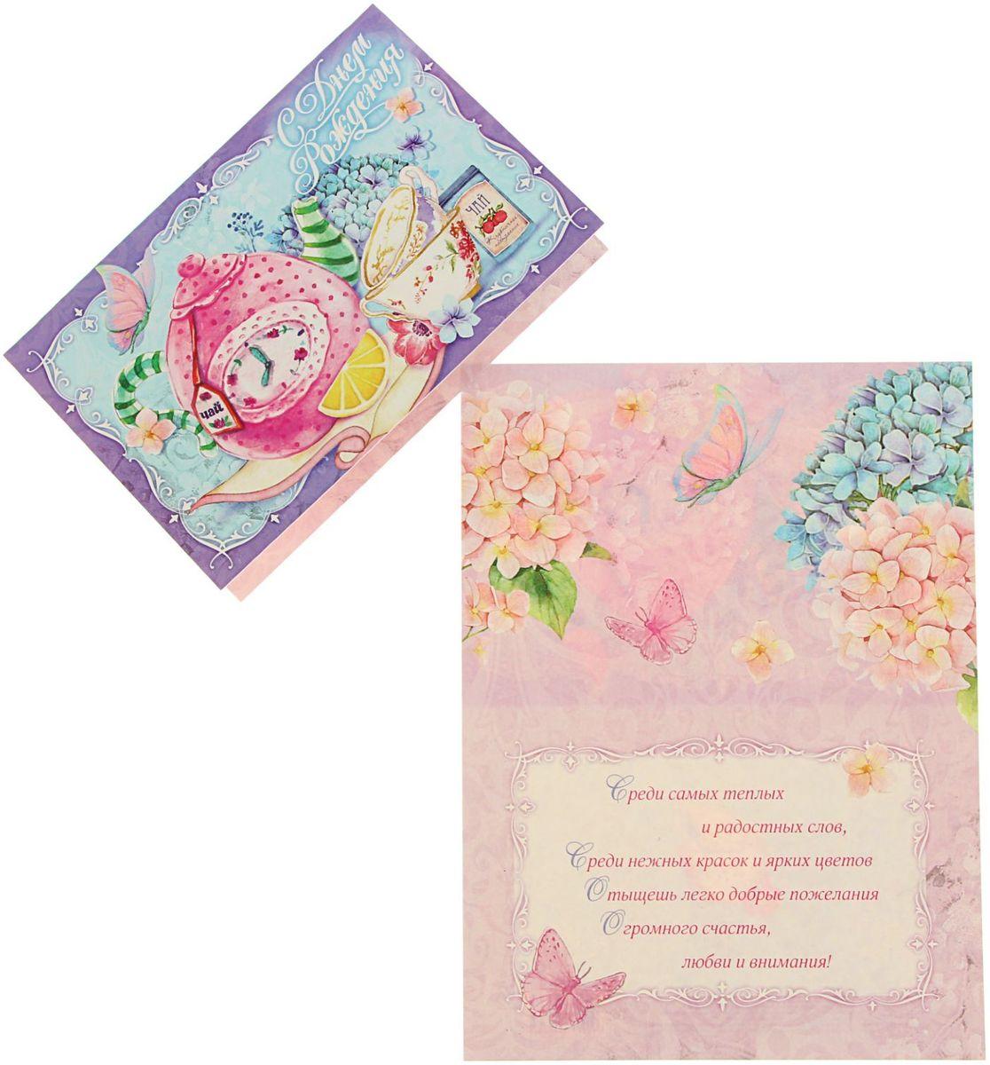 Открытка Дарите cчастье С Днем Рождения. Акварель1259436Выразить свои чувства и дополнить основной подарок тёплыми словами вам поможет открытка С Днем Рождения. Акварель.