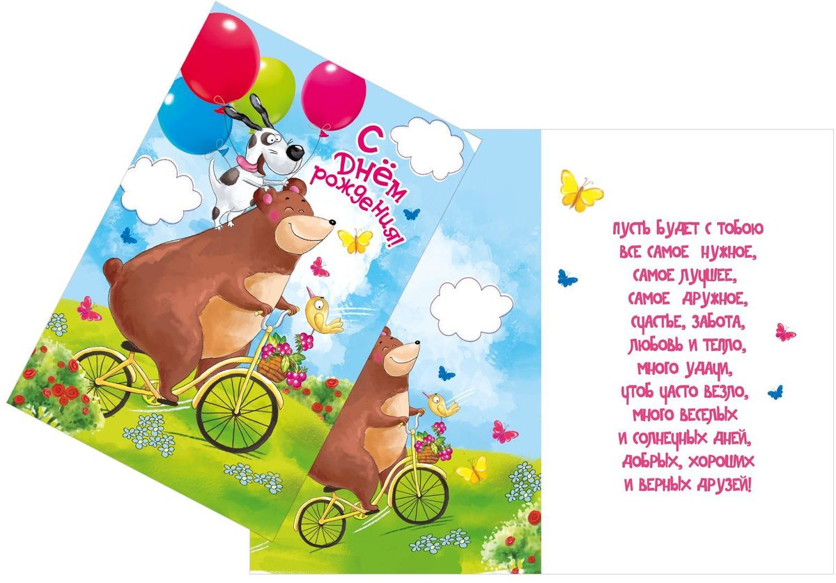 Открытка Дарите cчастье С Днем Рождения. Звери на велосипеде, 12 х 18 см12723Выразить свои чувства и дополнить основной подарок тёплыми словами вам поможет Открытка С Днем Рождения, с ней ваше пожелание «Счастья, любви и здоровья» приобретёт трепетный и душевный подтекст. А воспоминания о праздничном дне ещё долго будут радовать адресата.