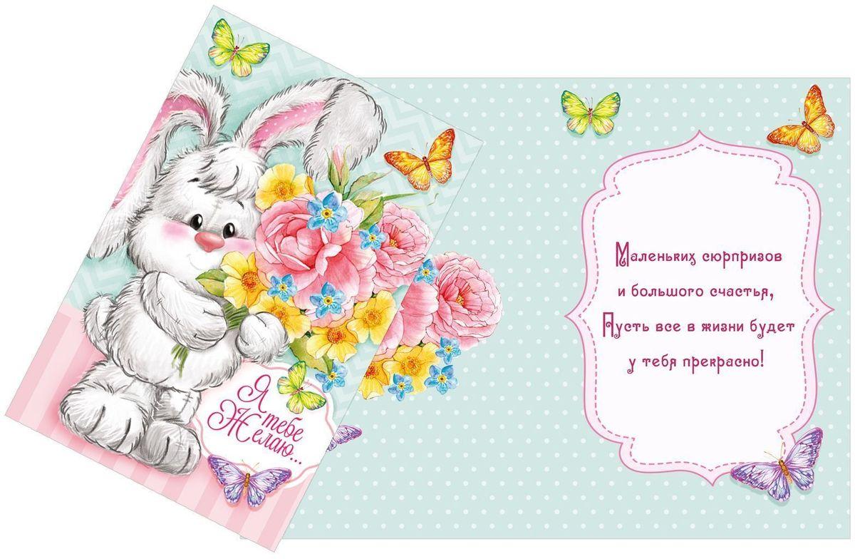 Открытка Дарите cчастье Желаю сюрпризов, 12 х 18 смTHN132NАтмосферу праздника создают детали: свечи, цветы, бокалы, воздушные шары и поздравительные открытки — яркие и весёлые, романтичные и нежные, милые и трогательные. Расскажите о своих чувствах дорогому для вас человеку, поделитесь радостью с близкими и друзьями. Открытка с креативным дизайном вам в этом поможет.