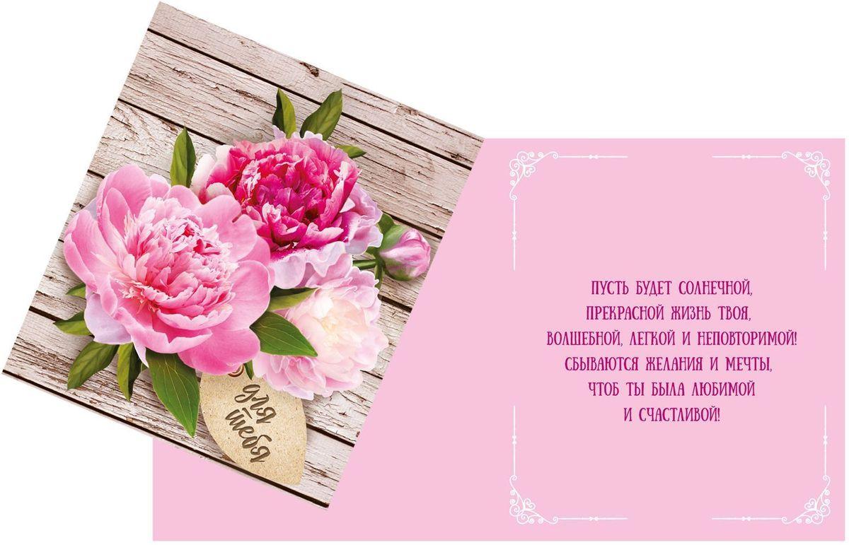 Открытка Дарите cчастье Для тебя. Пионы, 14 х 16 см1606771Атмосферу праздника создают детали: свечи, цветы, бокалы, воздушные шары и поздравительные открытки - яркие и весёлые, романтичные и нежные, милые и трогательные.Расскажите о своих чувствах дорогому для вас человеку, поделитесь радостью с близкими и друзьями. Открытка с креативным дизайном вам в этом поможет.