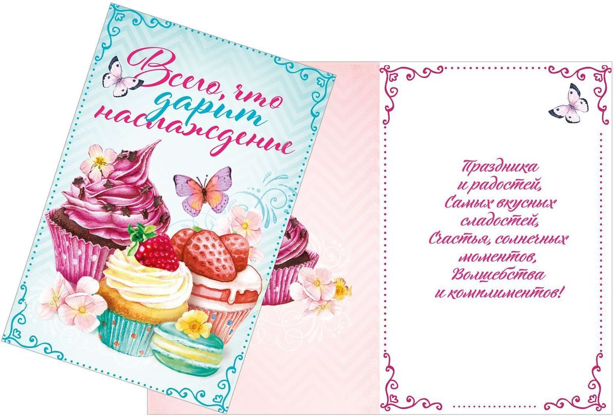Открытка Дарите cчастье Всего, что дарит наслаждение, 12 х 18 смБрелок для ключейАтмосферу праздника создают детали: свечи, цветы, бокалы, воздушные шары и поздравительные открытки — яркие и весёлые, романтичные и нежные, милые и трогательные. Расскажите о своих чувствах дорогому для вас человеку, поделитесь радостью с близкими и друзьями. Открытка с креативным дизайном вам в этом поможет.