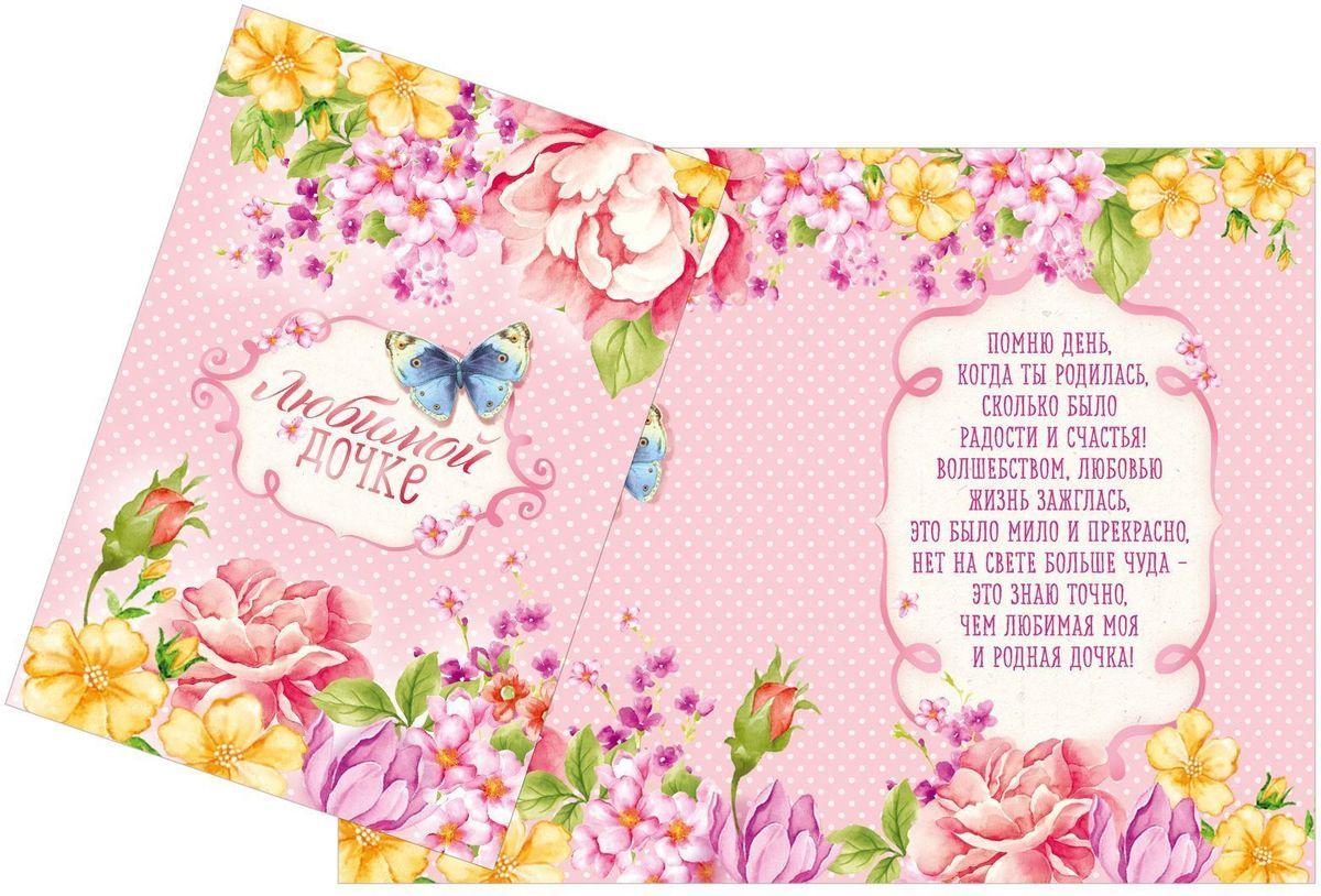 Открытка Дарите cчастье Любимой дочке, 12 х 18 смБрелок для ключейАтмосферу праздника создают детали: свечи, цветы, бокалы, воздушные шары и поздравительные открытки — яркие и весёлые, романтичные и нежные, милые и трогательные. Расскажите о своих чувствах дорогому для вас человеку, поделитесь радостью с близкими и друзьями. Открытка с креативным дизайном вам в этом поможет.