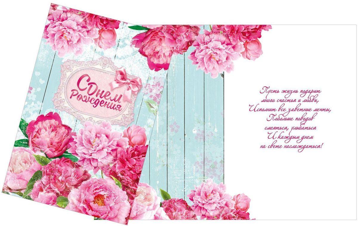 Открытка Дарите cчастье С Днем Рождения. Розовые пионы, 12 х 18 см12723Выразить свои чувства и дополнить основной подарок тёплыми словами вам поможет Открытка С Днем Рождения, с ней ваше пожелание «Счастья, любви и здоровья» приобретёт трепетный и душевный подтекст. А воспоминания о праздничном дне ещё долго будут радовать адресата.