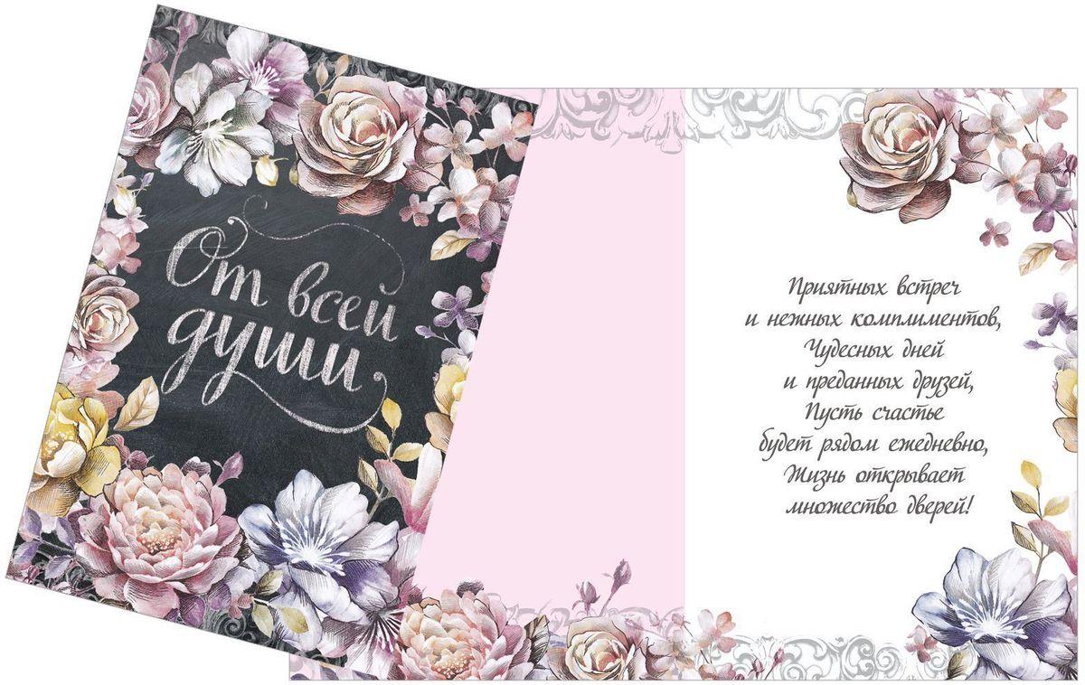 Открытка Дарите cчастье От всей души, 12 х 18 смTHN132NАтмосферу праздника создают детали: свечи, цветы, бокалы, воздушные шары и поздравительные открытки — яркие и весёлые, романтичные и нежные, милые и трогательные. Расскажите о своих чувствах дорогому для вас человеку, поделитесь радостью с близкими и друзьями. Открытка с креативным дизайном вам в этом поможет.Формат: А5.Плотность, г/м: 250.
