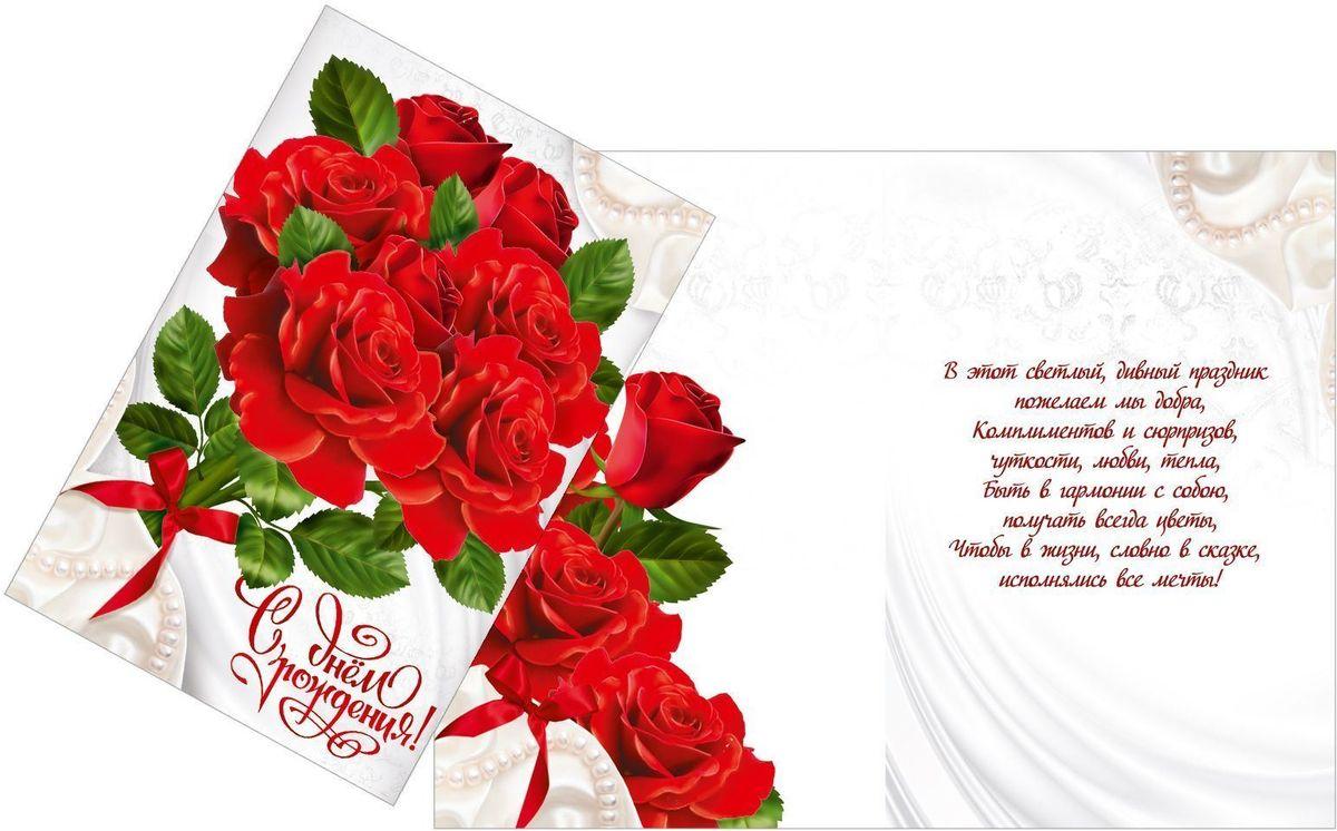 Открытка Дарите cчастье С Днем Рождения. Букет красных роз, 12 х 18 см1682654Выразить свои чувства и дополнить основной подарок тёплыми словами вам поможет Открытка С Днем Рождения, с ней ваше пожелание «Счастья, любви и здоровья» приобретёт трепетный и душевный подтекст. А воспоминания о праздничном дне ещё долго будут радовать адресата.