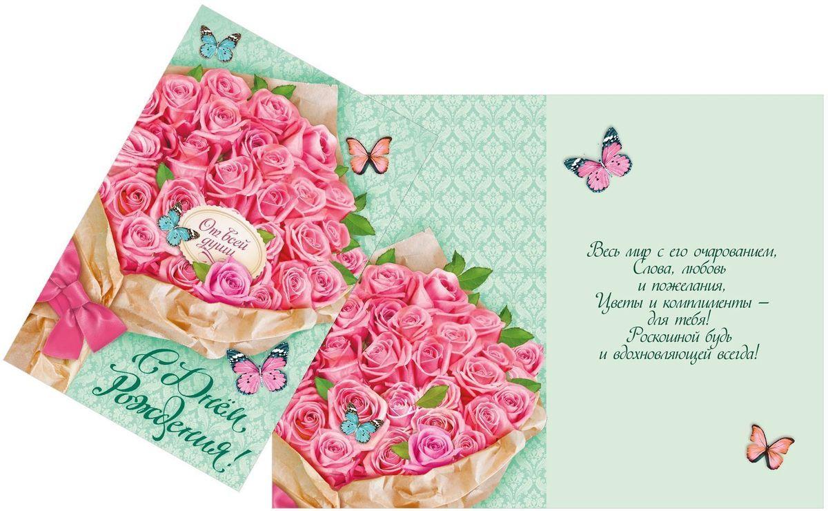 Открытка Дарите cчастье С Днем Рождения! Букет розовых роз, 12 х 18 смFS-80299Атмосферу праздника создают детали: свечи, цветы, бокалы, воздушные шары и поздравительные открытки — яркие и весёлые, романтичные и нежные, милые и трогательные. Расскажите о своих чувствах дорогому для вас человеку, поделитесь радостью с близкими и друзьями. Открытка с креативным дизайном вам в этом поможет.