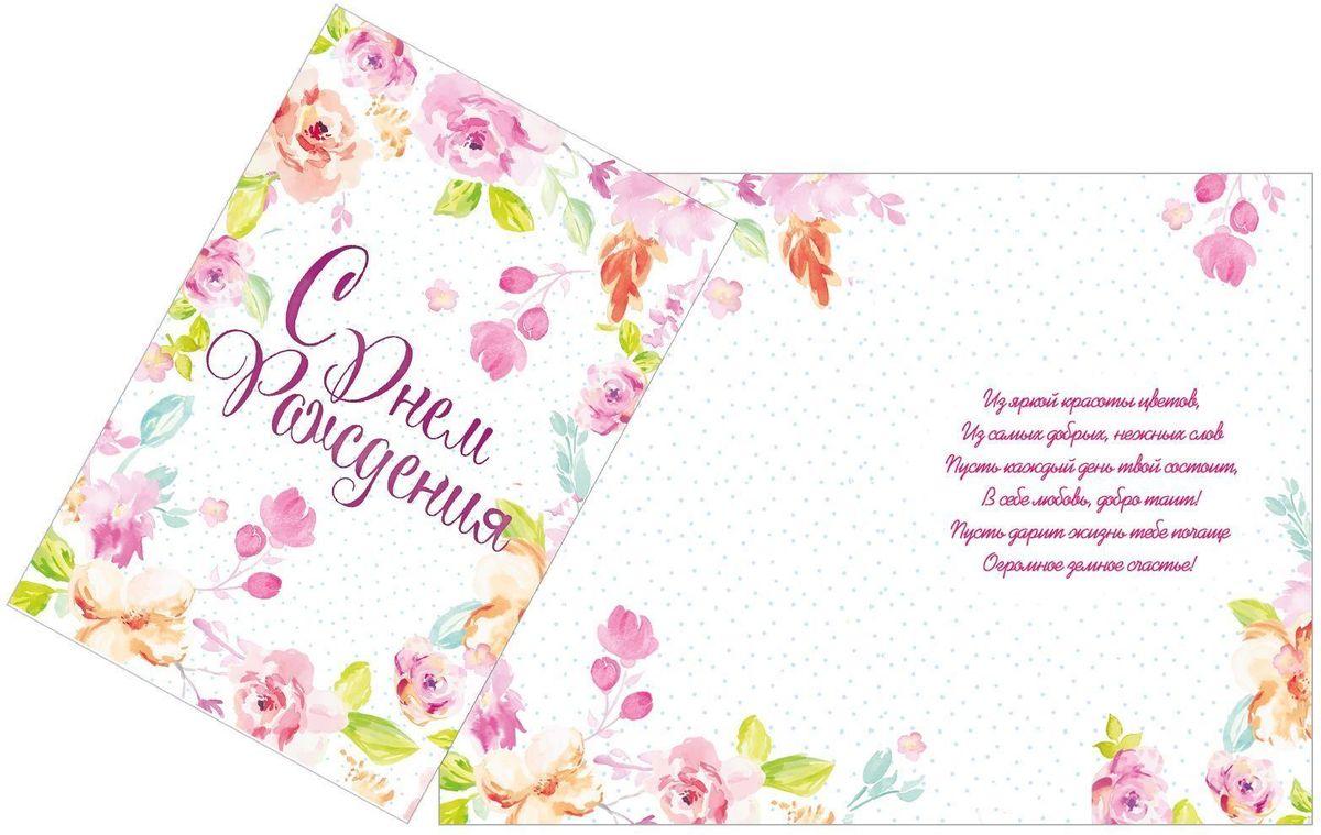 Открытка Дарите cчастье С Днем Рождения. Акварельная композиция, 12 х 18 см41619Выразить свои чувства и дополнить основной подарок тёплыми словами вам поможет Открытка С Днем Рождения, с ней ваше пожелание «Счастья, любви и здоровья» приобретёт трепетный и душевный подтекст. А воспоминания о праздничном дне ещё долго будут радовать адресата.
