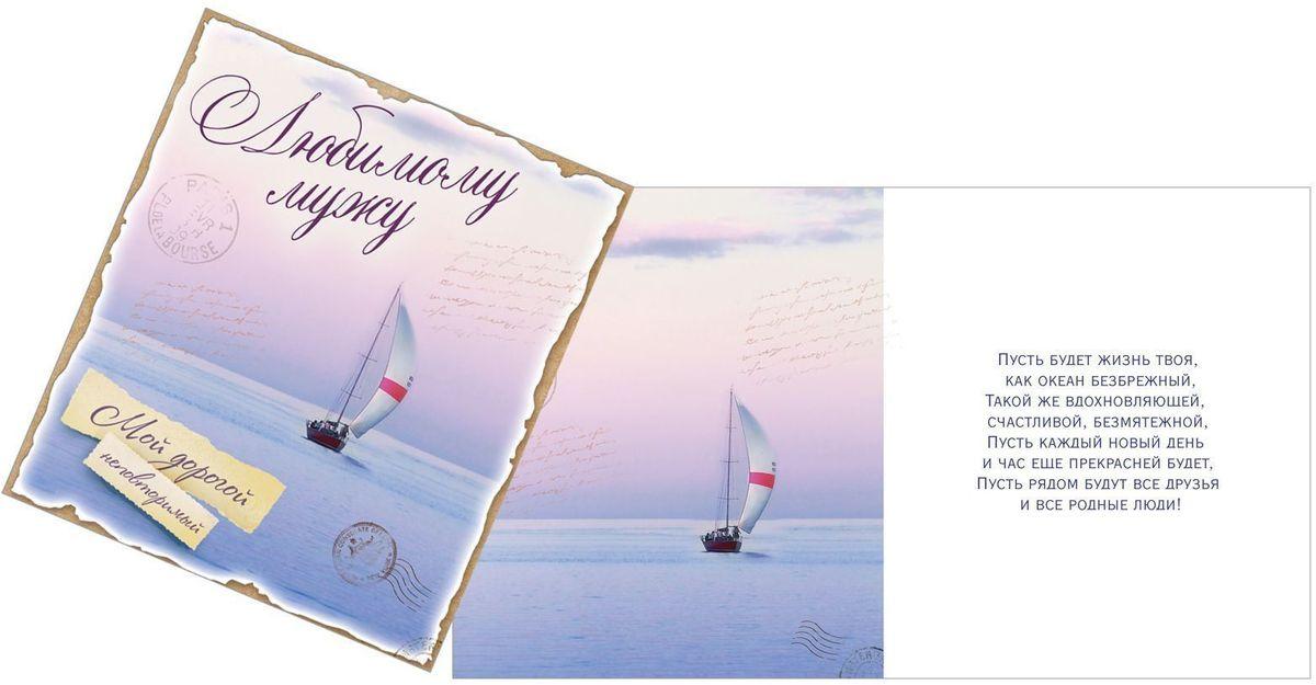 Открытка Дарите cчастье Любимому мужу. Парусная лодка, 14 х 16 см1610250Выразить свои чувства и дополнить основной подарок тёплыми словами вам поможет открытка Любимому мужу. Парусная лодка.