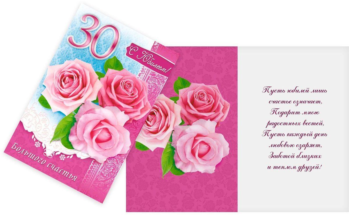 Открытка Дарите cчастье С Юбилеем. 30 лет. Розовые розы, 12 х 18 смTHN132NАтмосферу праздника создают детали: свечи, цветы, бокалы, воздушные шары и поздравительные открытки — яркие и весёлые, романтичные и нежные, милые и трогательные. Расскажите о своих чувствах дорогому для вас человеку, поделитесь радостью с близкими и друзьями. Открытка с креативным дизайном вам в этом поможет.