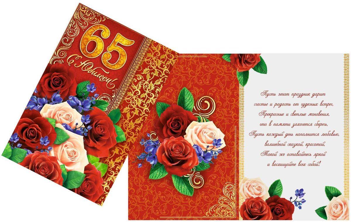 Открытка Дарите cчастье С Юбилеем. 65 лет. Букет роз, 12 х 18 см1682641Атмосферу праздника создают детали: свечи, цветы, бокалы, воздушные шары и поздравительные открытки — яркие и весёлые, романтичные и нежные, милые и трогательные. Расскажите о своих чувствах дорогому для вас человеку, поделитесь радостью с близкими и друзьями. Открытка с креативным дизайном вам в этом поможет.